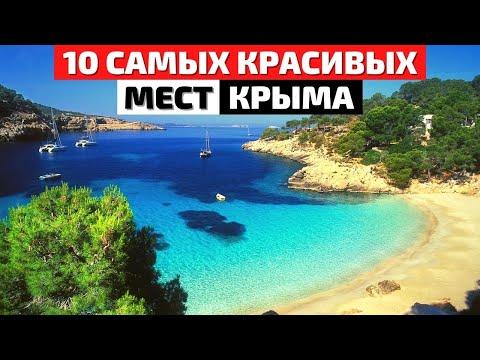 Топ 10 Самых Красивых Мест Крыма | Что Посмотреть в Крыму | Крым 2021