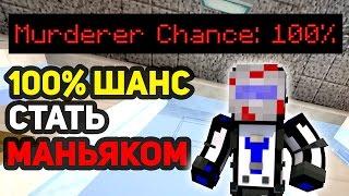 КАК СТАТЬ 100% МАНЬЯКОМ В Murder Mystery?! ЕСТЬ СПОСОБ! - (Minecraft Murder Mystery)