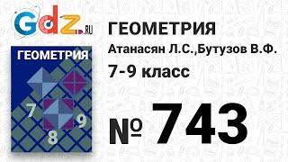 № 743 - Геометрия 7-9 класс Атанасян