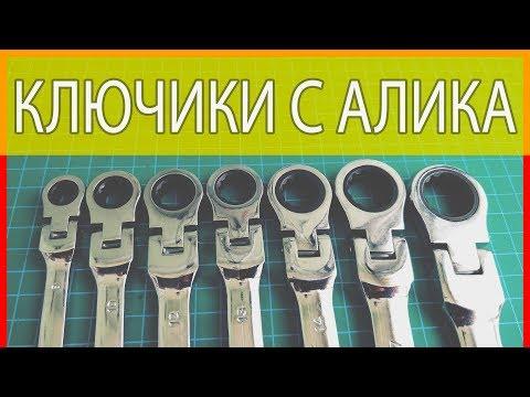 Набор гаечных ключей с AliExpress