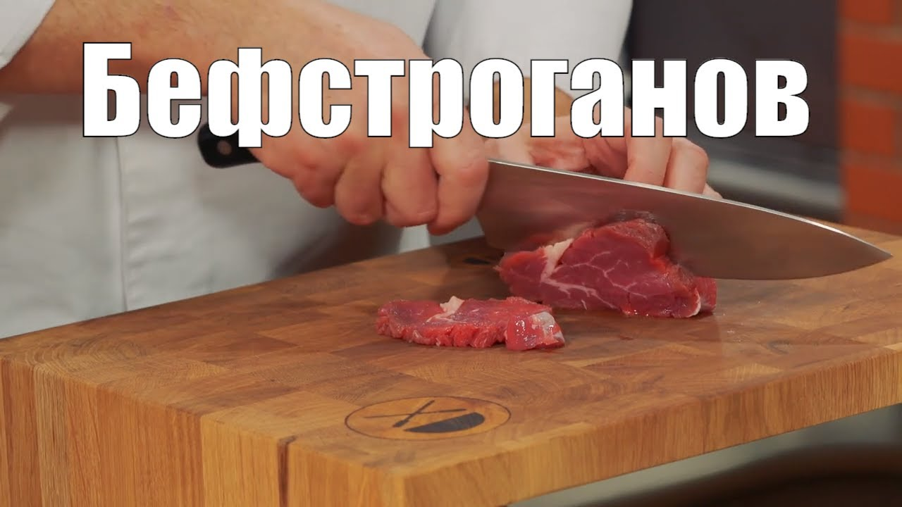 Бефстроганов - мясо, соус, специи и пряности. Как приготовить, Сталик Ханкишиев? Кулинарная книга.