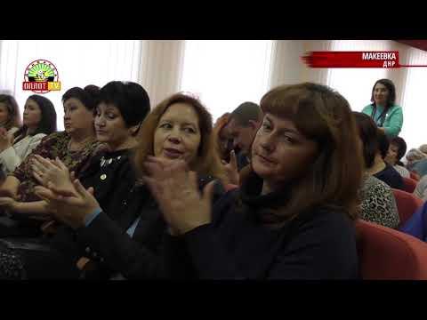 Макеевка. Сотрудники «Донбассгаз»