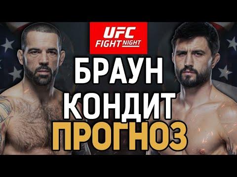 СТАРИКИ В ДЕЛЕ! Мэтт Браун vs Карлос Кондит / Прогноз к UFC Fight Island