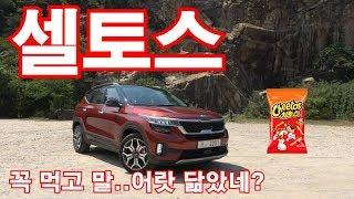기아 셀토스 1.6 디젤 2WD 시승기(Kia Seltos 1.6 diesel 2WD test drive)