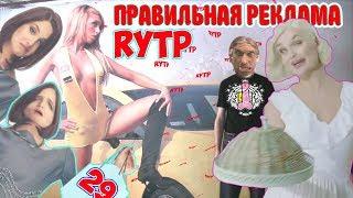 ПРАВИЛЬНАЯ РЕКЛАМА 29 RYTP / ПУП