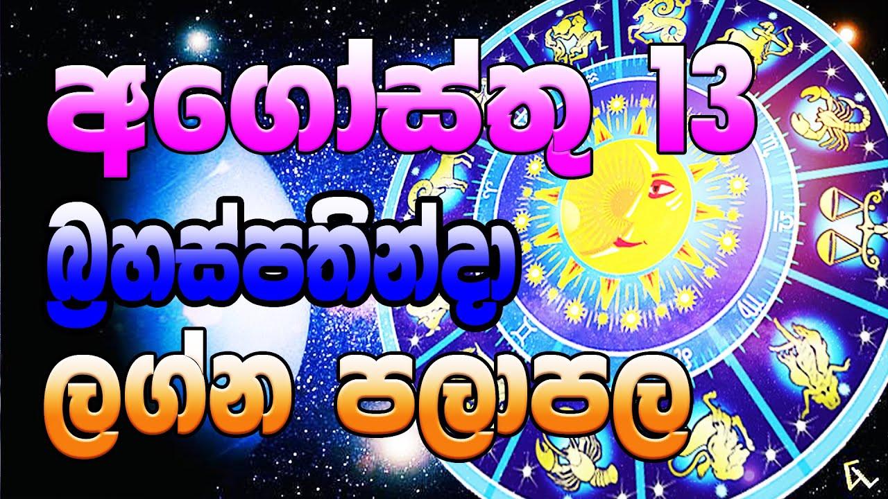 Lagna palapala 2020.08.13   Daily horoscope 2020   Ada Lagna Palapala   Sinhala Astrology