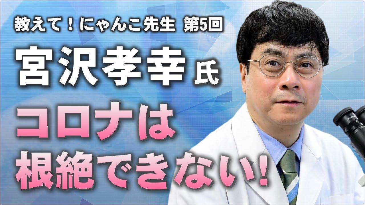 宮沢 教授 コロナ
