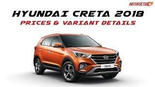 Hyundai Creta 2018 Price and Variant Details in Hindi | MotorOctane