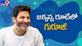 Trivikram | NTR | Ravi Teja | Nayanthara | Tollywood Entertainment - TV9