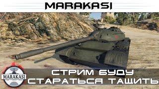 World of Tanks стрим, пытаюсь не сливаться и тащить бои wot