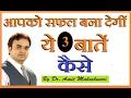ये तीन बातें आपको सफल बना देगीं  By Dr. Amit Maheshwari Best Motivational Speaker