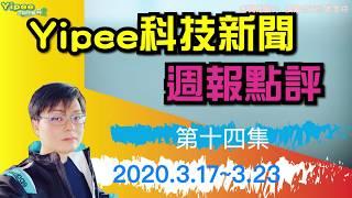 YIPEE 科技新聞週報點評 第十四集 (2020.0317~0323)