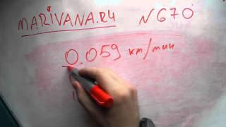 Marivana.ru: Задача номер 670  Математика 5 класс Зубарева И. И. Мордкович А. Г.