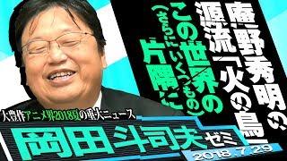 岡田斗司夫ゼミ7月29日号「この世界の片隅に、のんスキャンデータでフィギュア化!未来のミライその本質は○○○か?BANANA FISHの不都合な真実、シン・エヴァ予告編から本編を大予想」
