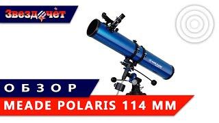 Обзор телескопа Meade Polaris 114 мм