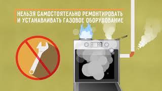 Правила безопасного пользования газом