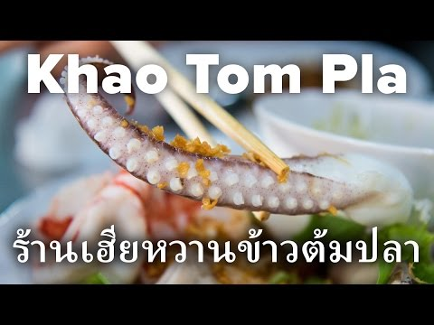 Thai Khao Tom and Seafood Street Food (ร้านเฮียหวานข้าวต้มปลา)