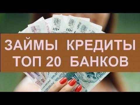 какие есть займыиз YouTube · Длительность: 56 с  · отправлено: 13.11.2017 · кем отправлено: Займ онлайн на карту без отказа