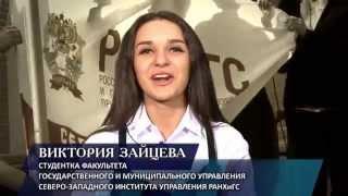 Стихотворение студентки факультета ГиМУ Виктории Зайцевой об обучении в РАНХиГС
