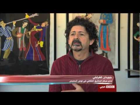 Afaq Levantine L.A. Ep.77 آفاق: مركز المشرق الثقافي