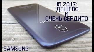 видео Обзор смартфона Samsung Galaxy J5 2017 (SM-J530F): он того стоит