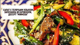 """Весенний обед: салат с телячьим языком, запеканка из брокколи, десерт """"Мимоза""""   Барышня и кулинар"""