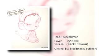 きのこ帝国 Kinoko Teikoku - Discordman (bloodthirsty butchers cover カバー)