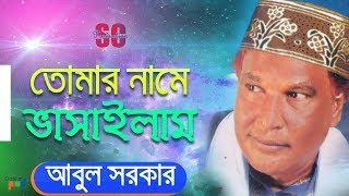 Abul Sarkar - Tomar Name Vashailam   তোমার নামে ভাসাইলাম   Bangla Pala Gaan   Khaja Boro Pir Pala