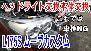 【車検対策】ムーヴカスタム(L175S)のヘッドライト本体交換
