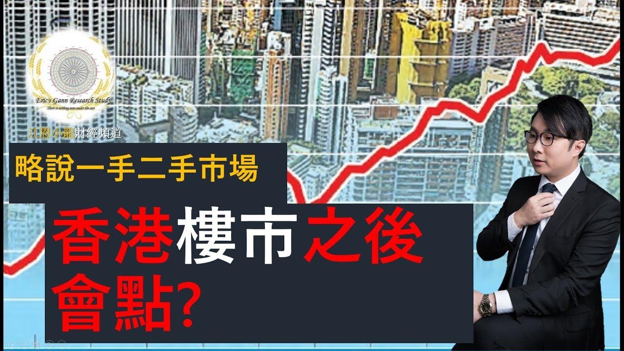 危機與機遇(6) 香港樓市之後會點? #樓市2019 #樓市2020 #樓市分析 #香港 - YouTube