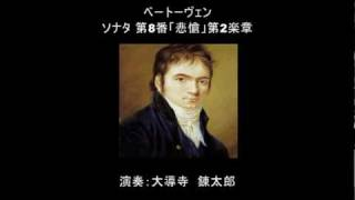 大ソナタ悲愴/クラシック(ベートーヴェン)の動画
