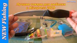 Кращі товари для риболовлі з Aliexpress 2019