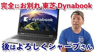【PC】LaptopPCのDynabook完全に東芝から離れる・・・世界トップシェアだったPCの軌跡!