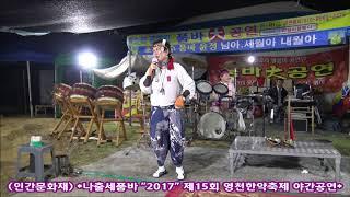 ★ 나출세품바 ★ ( 인간문화재 ) ~ 2017 제15…