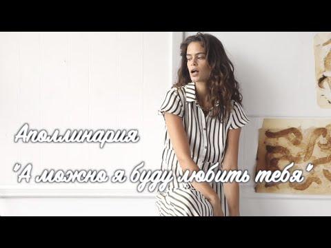 Новинка! Аполлинария - А можно я буду любить тебя (Lyric video)