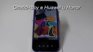 Просмотр фото в режиме слайд-шоу в Huawei и Honor