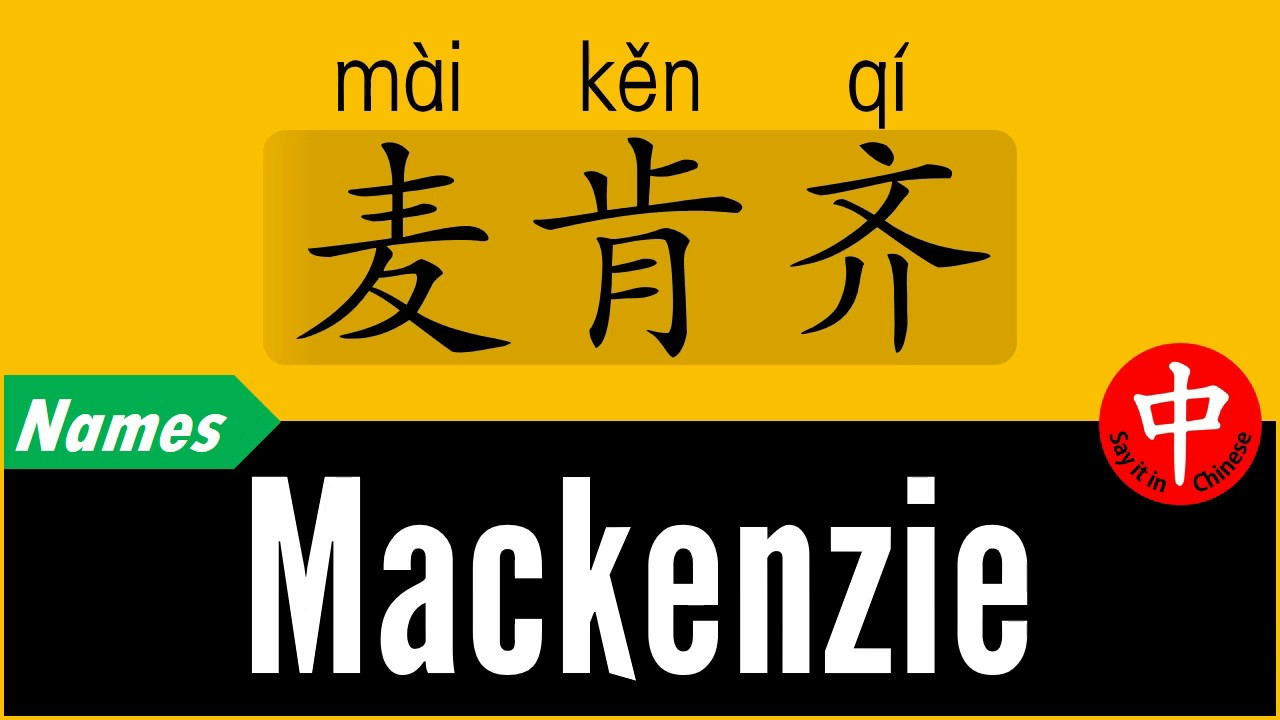 How to say your name mackenzie in chinese youtube how to say your name mackenzie in chinese biocorpaavc Choice Image
