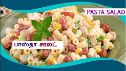 Tiffin Box Indian Style Macaroni Pasta Recipe 22-11-17 Vendhar TV Show Online