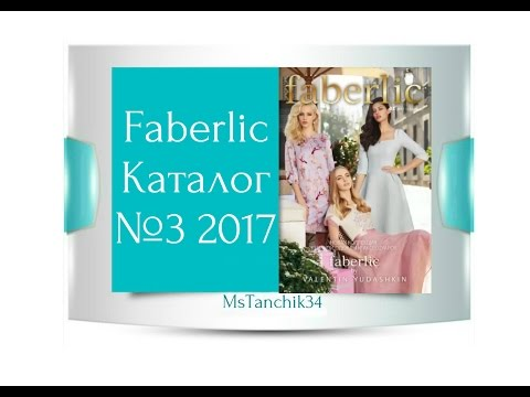 Фаберлик каталог 7 2017 - faberlic-