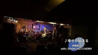 伊藤銀次 - 虹