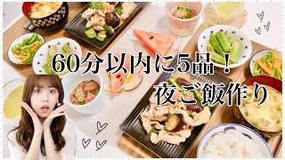 【夜ご飯の支度】夏野菜をたくさん使った和献立♡簡単味付けばかり!【簡単レシピ】