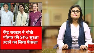 Modi Government Withdraws SPG Cover of Sonia, Rahul and Priyanka Gandhi.