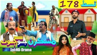 Mashkiran Jo Goth EP 178 | Sindh TV Soap Serial | HD 1080p | SindhTVHD Drama