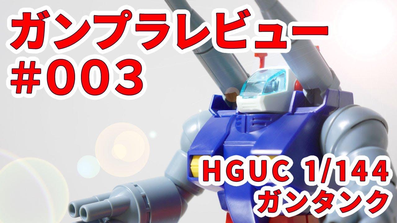 #03 [HGUC 1/144 RX-75 ガンタンク]