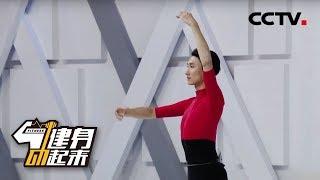 《健身动起来》 芭蕾手位练习 20200310 | CCTV体育