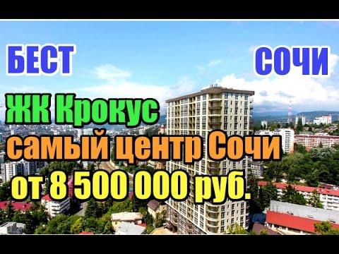 Жилая недвижимость в Сочи: квартиры в Сочи, цены на