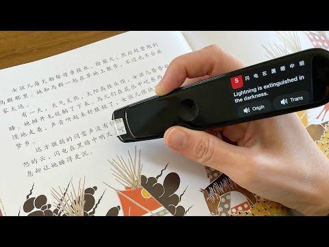 有道 Youdao Chinese-English Dictionary Pen
