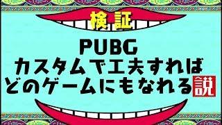 [LIVE] PUBGカスタムで工夫すればどのゲームにもなれる説【PUBG】