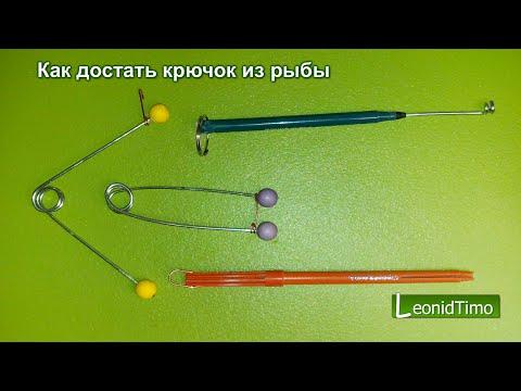 Как достать крючок из рыбы / Экстрактор для рыбалки