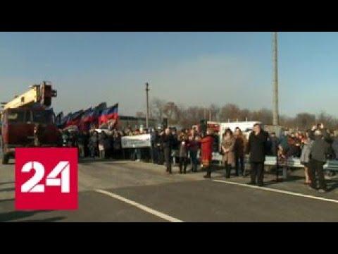 В Донбассе восстановили мост между городами Енакиево и Углегорск - Россия 24